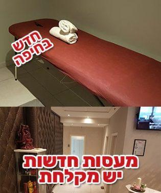 ספא חדש בחיפה עם מעסות צעירות ומקצועיות